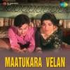 Maatukara Velan Original Motion Picture Soundtrack