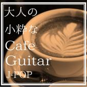さくら(独唱)(Instrumental)/SOLO GUITAR PROJECT by OVERLAP RECORDジャケット画像