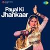 Payal Ki Jhankar