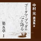 中村元講演集『ゴータマ・ブッダの心を語る』第五章 I 般若心経・金剛般若経
