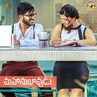 Mahanubhavudu (Original Motion Picture Soundtrack) – EP – Thaman S.