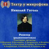 Николай Гоголь: Ревизор (Радиопостановка)
