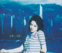 Faye Wong - 自便 - EP artwork