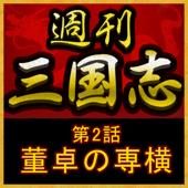 週刊 三国志「第2話 董卓の専横」