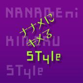 ナナメにキメるSTYLE