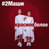 #2Маши - Красное белое обложка