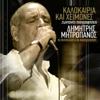Dimitris Mitropanos - Kalokeria Ke Himones (Live) artwork
