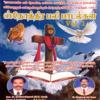 Sthothira Bali Padalgal, Vol. 1 songs