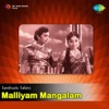 Malliyam Mangalam (Original Motion Picture Soundtrack) - EP