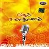 Deva Samadhanam