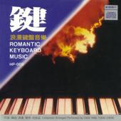 鍵 浪漫鍵盤音樂