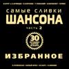 Самые сливки шансона, Ч. 2 (Избранное) - Various Artists