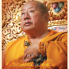 觀音十法 - Penor Rinpoche, Khenpo Pema Choper Rinpoche & Orgyen Lama