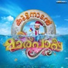 Kuttanadan Marpappa (Original Motion Picture Soundtrack) - EP