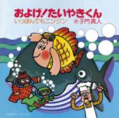 [Download] Oyoge! Taiyaki Kun MP3