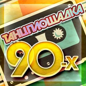 Танцплощадка 90-х