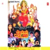 Jholi Bharde Maa Original Motion Picture Soundtrack