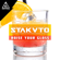 Raise Your Glass - Stakato