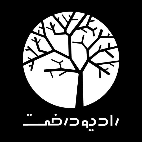 رادیو درخت | Derakht Radio