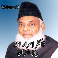 Bayan Ul Quran, Vol. 11