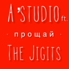 Прощай feat The Jigits - A'Studio mp3
