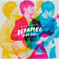 DEPAPEKO (押尾コータロー×DEPAPEPE) - PICK POP! ~J-Hits Acoustic Covers~ artwork