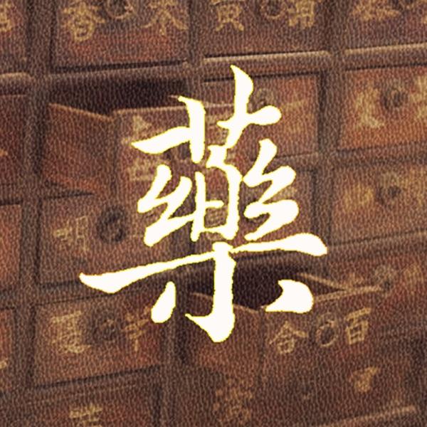 王治皓(中药方剂)卡片歌诀