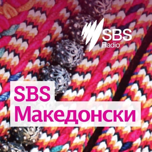 SBS Macedonian - СБС Македонски