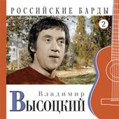 Российские барды, Часть 2