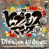 ヒプノシスマイク -Division Rap Battle--Division All Stars