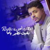 Bghit Ntir Yamma Feat. Rounee  Ihab Amir - Ihab Amir