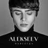 Навсегда - ALEKSEEV