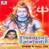 Shiv Sahastra Naamavali Shivaji Ke 1008 Naam