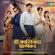 Ani…Dr. Kashinath Ghanekar (Original Motion Picture Soundtrack) - EP - Various Artists
