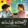 Manase Aagadhe From Yours Lovingly Single