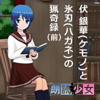 ~朗読少女~伏 銀華(ケモノ)と氷刃(ハガネ)の猟奇録(前)