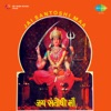 Jai Santoshi Maa (Original Motion Picture Soundtrack)
