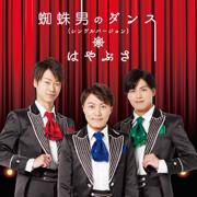 Kumo Otoko No Dance (Single Version) [Type A] - EP - Hayabusa - Hayabusa