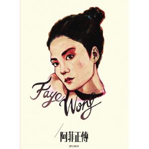 Faye Wong - 容易受傷的女人 (國語版)