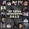 20 Laika Zeibekika - Various Artists