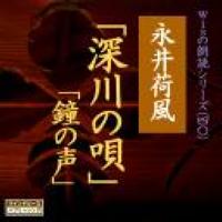 「深川の唄/鐘の声」 - wisの朗読シリーズ(40)