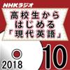 伊藤 サム - NHK 高校生からはじめる「現代英語」 2018年10月号 アートワーク