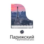 Парижский фортепианный джаз: Нежный, капризный пианино для ресторана, романтическое время обеда, кафе Париж