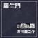 朗読執事~羅生門~ - 芥川龍之介