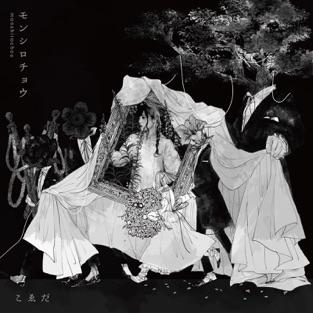 Monshirochou – Koeda