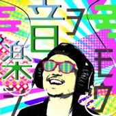 音ヲ楽シモウ - Single