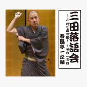 三田落語会~これぞ本寸法!~その134