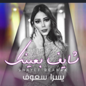 Shayef Beanak - Yosra Saouf