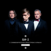Би-2 - Би-2 с симфоническим оркестром в Кремле (Live) [feat. Симфонический оркестр] обложка
