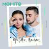 Мохито - Прости, малая обложка